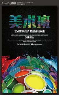 黑色大气美术班招生海报设计