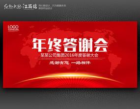 大型会议背景��.d_大型会议背景墙设计psd素材