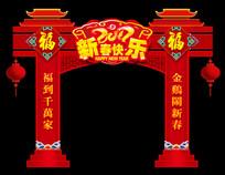 红色喜庆2017鸡年商场氛围门头背景设计