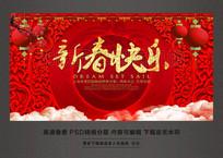 红色喜庆2017年喜迎新年新春快乐舞台背景