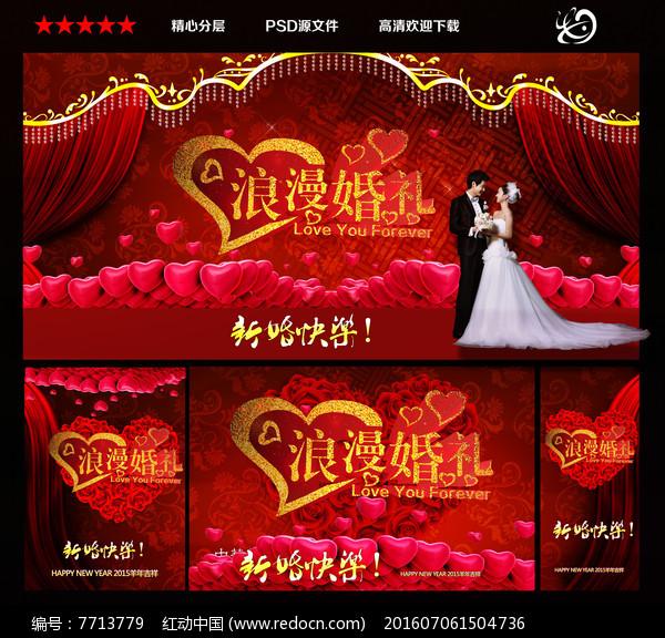 婚庆展板系列图片