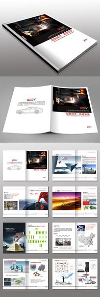 简洁汽车装备宣传册模版