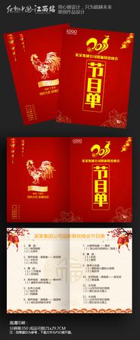 简约春节节目单设计 PSD