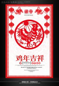 剪纸风鸡年吉祥新年海报模板
