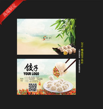 饺子名片 PSD
