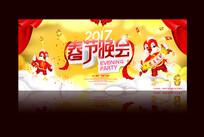 鸡年春节晚会海报设计