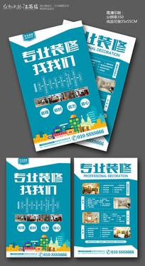 蓝色创意装修公司宣传单设计