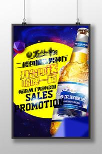 啤酒促销海报设计