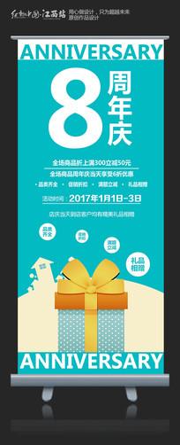 商场打折促销8周年庆x展架背景psd模板
