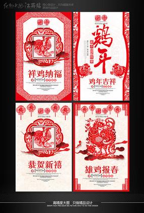 四张2017鸡年素材海报模板