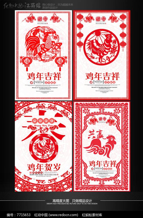 四张简约鸡年素材新年海报模板图片