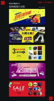 淘宝首页海报横幅广告banner