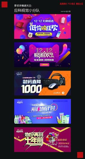 淘宝双十二海报横幅广告banner