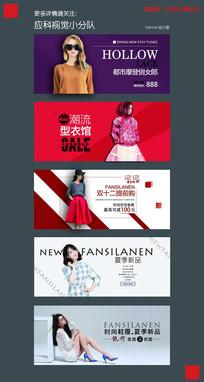 淘宝夏季女装海报横幅广告模板banner PSD