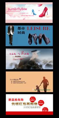 淘宝鞋子父亲节优惠海报