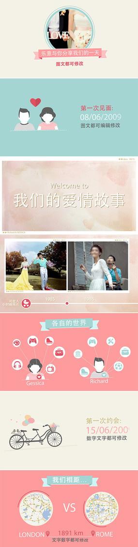 我们的爱情成长故事婚礼相册模板