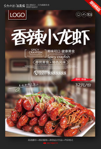 香辣小龙虾宣传海报