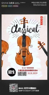 小提琴宣传海报