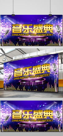音乐盛典宣传海报