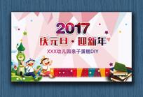 幼儿园庆元旦迎新年展板