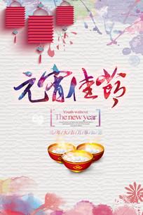 元宵佳节水彩淡雅创意海报