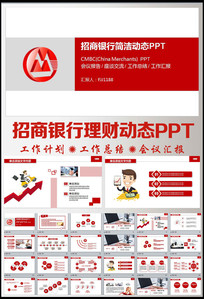 招商银行PPT模板银行工作总结PPT