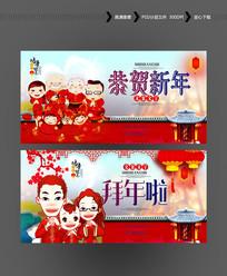 2017春节拜年海报