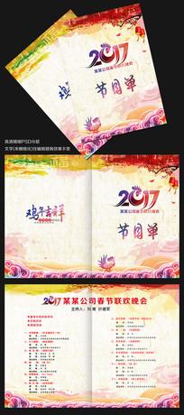 2017鸡年炫彩节目单psd模板