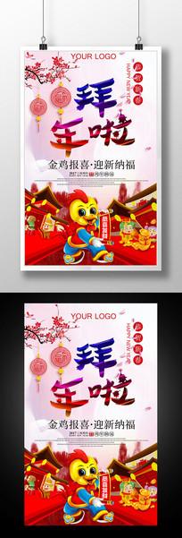2017鸡年水彩炫酷拜年海报设计