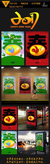 春节海报PSD模板