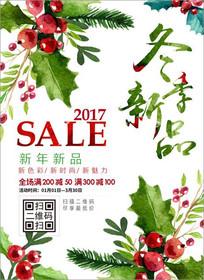 翠绿精美植物2017冬季新品促销海报设计