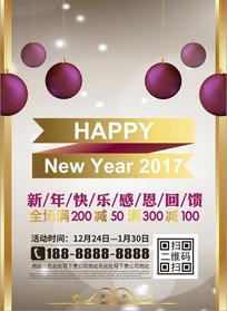大气紫色吊球2017新年快乐促销海报设计