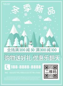 冬季雪景雪人冬季新品海报设计