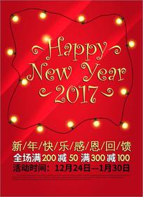 红色2017新年感恩回馈海报设计