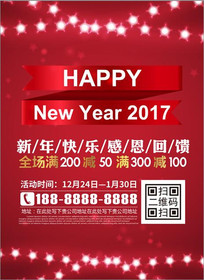 红色闪亮灯饰2017新年促销海报设计