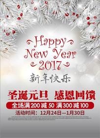 精美雪松2017新年快乐促销海报设计