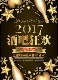 酒吧狂欢跨年酒会2017新年促销海报设计