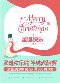 可爱雪人圣诞快乐年终促销海报设计