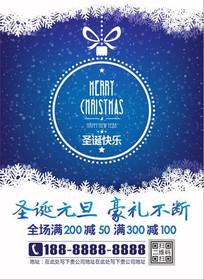 蓝色背景雪花圣诞元旦促销海报设计