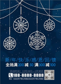 蓝色静谧星空新年2017促销海报设计