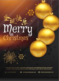 亮丽金质圣诞快乐促销海报设计