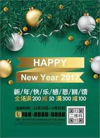 绿色精美饰品2017新年促销海报设计