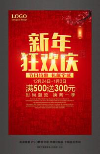 新年狂欢庆跨年盛惠新春促销活动海报