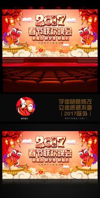 喜庆大气2017鸡年舞台背景