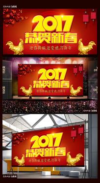 2017恭贺新春晚会展板图片