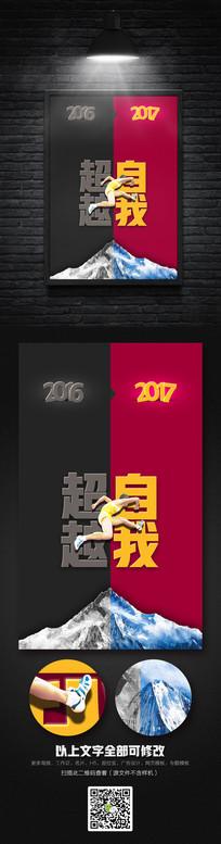 2017超越自我青春创意海报设计