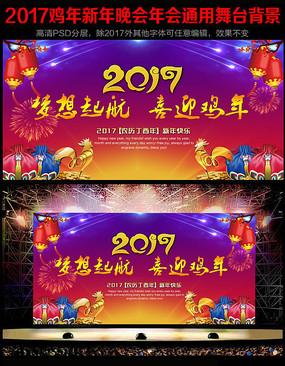 2017鸡年舞台背景