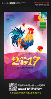 创意简约2017鸡年海报素材年会海报
