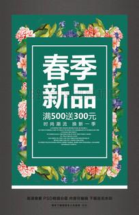 春季新品上市促销活动海报