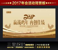 高端金色2017企业年会投影仪背景板设计